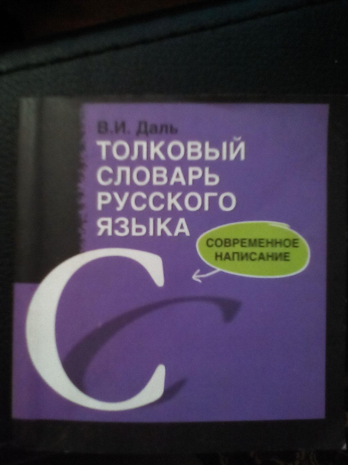 учебники справочники словари