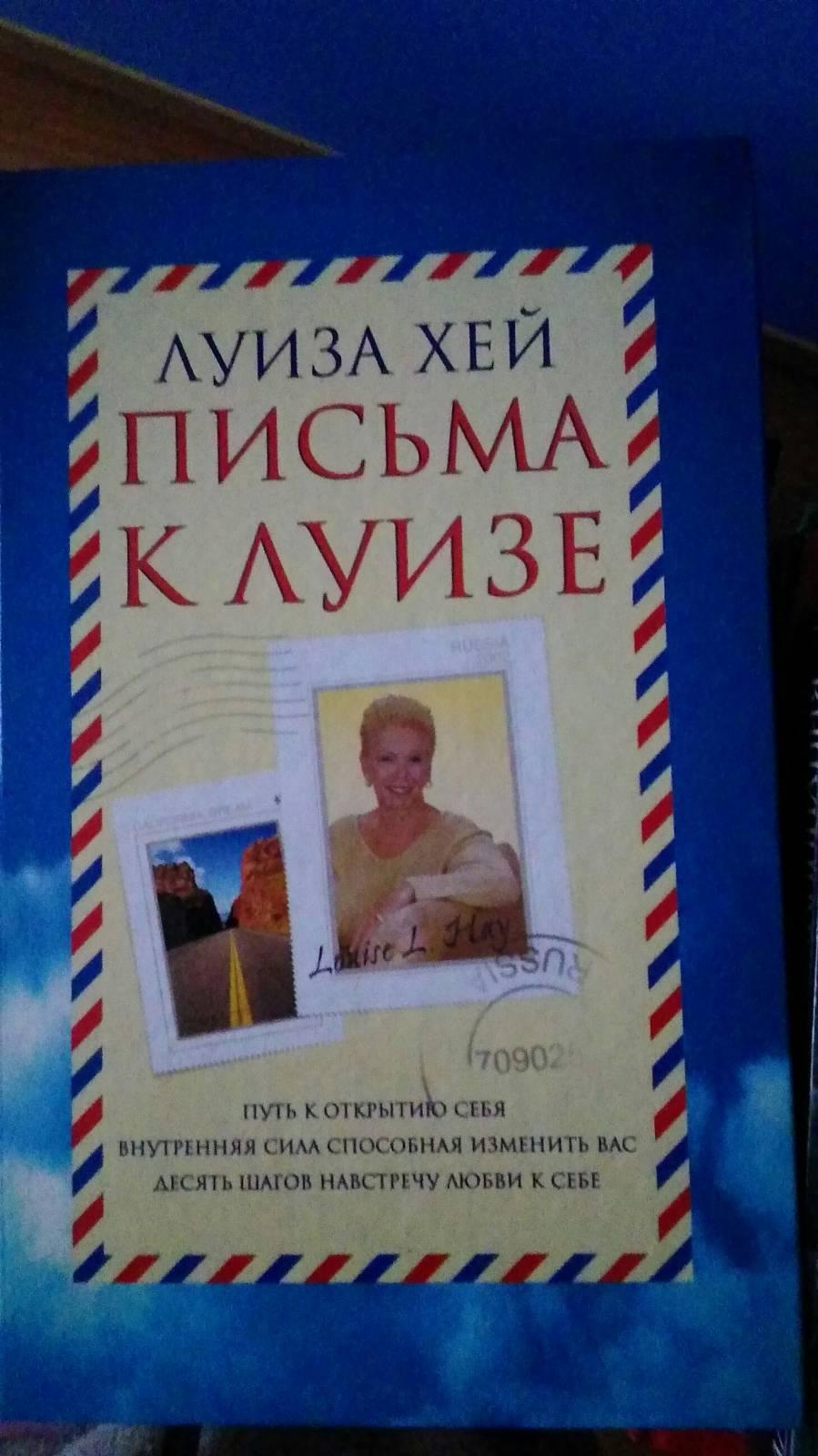 книги Луизы Хэй
