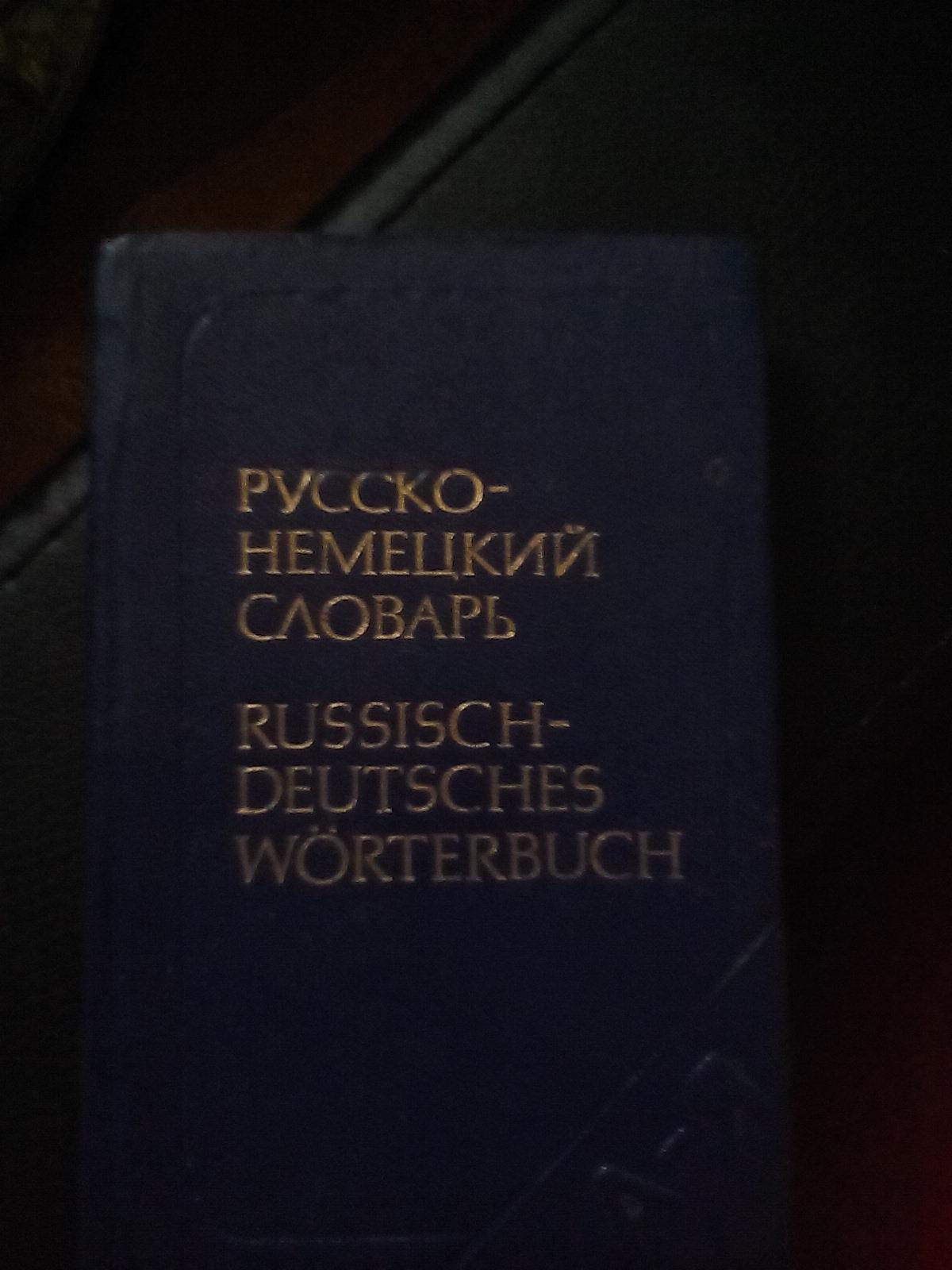 словари