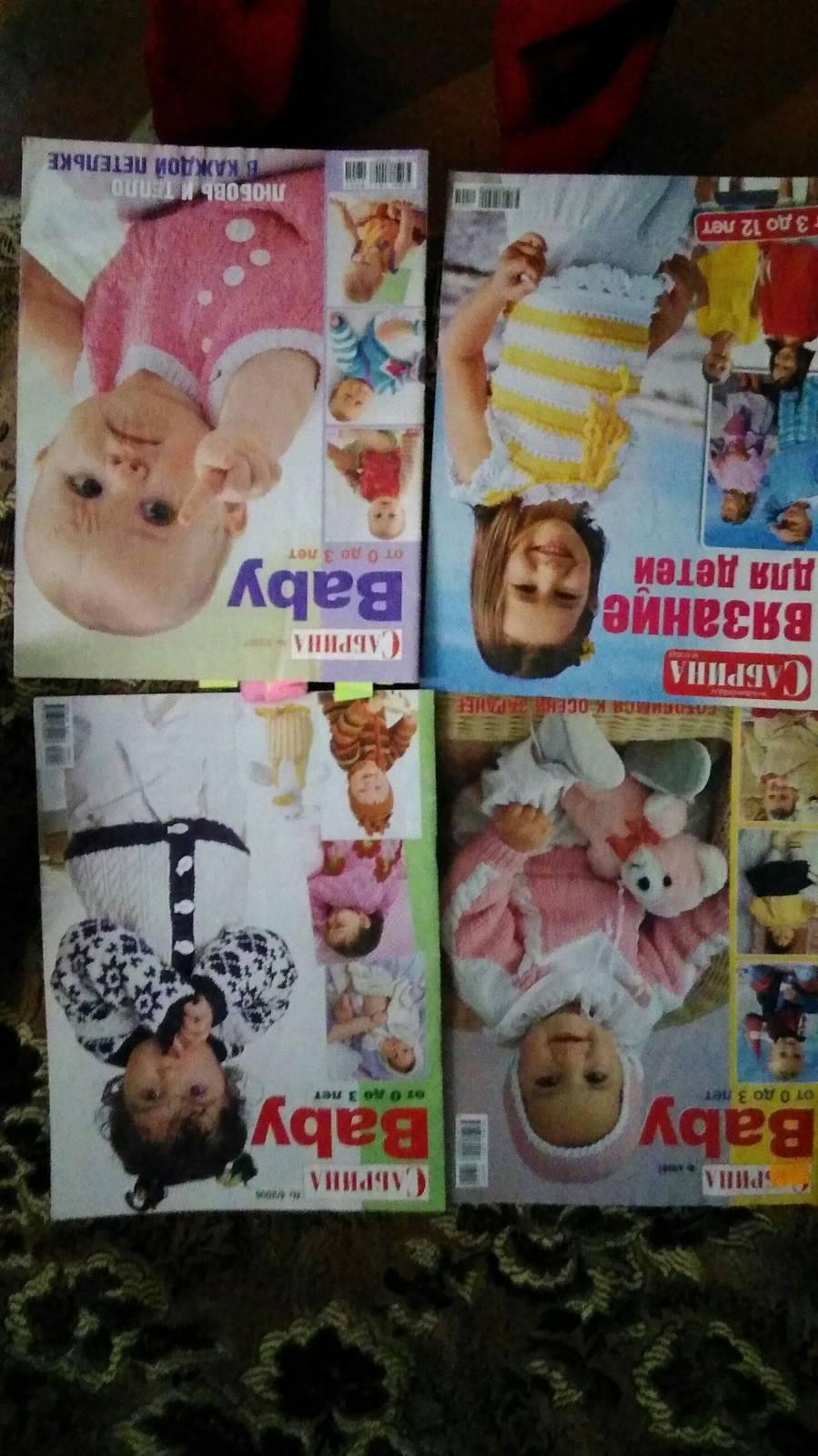 журналы рукоделие
