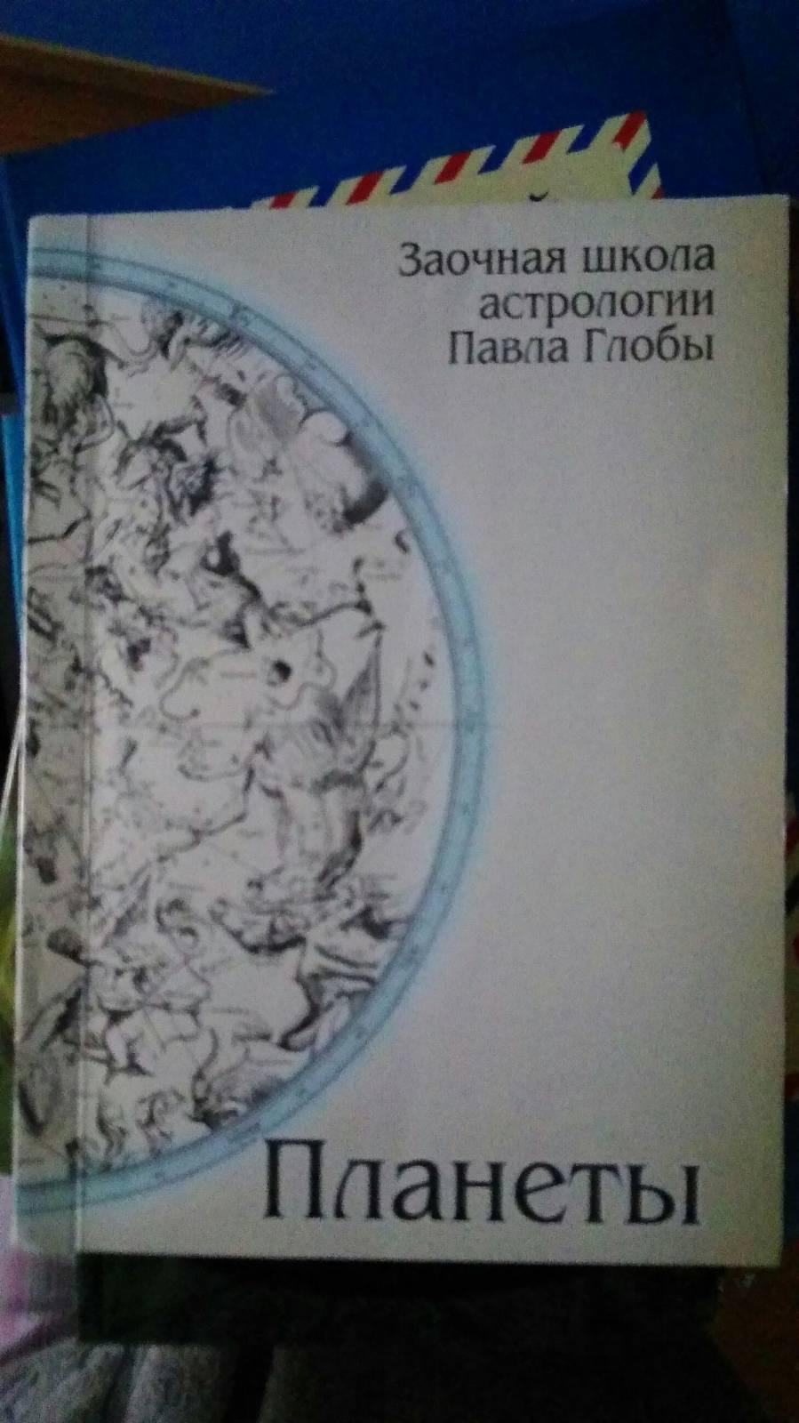астрология популярные книги
