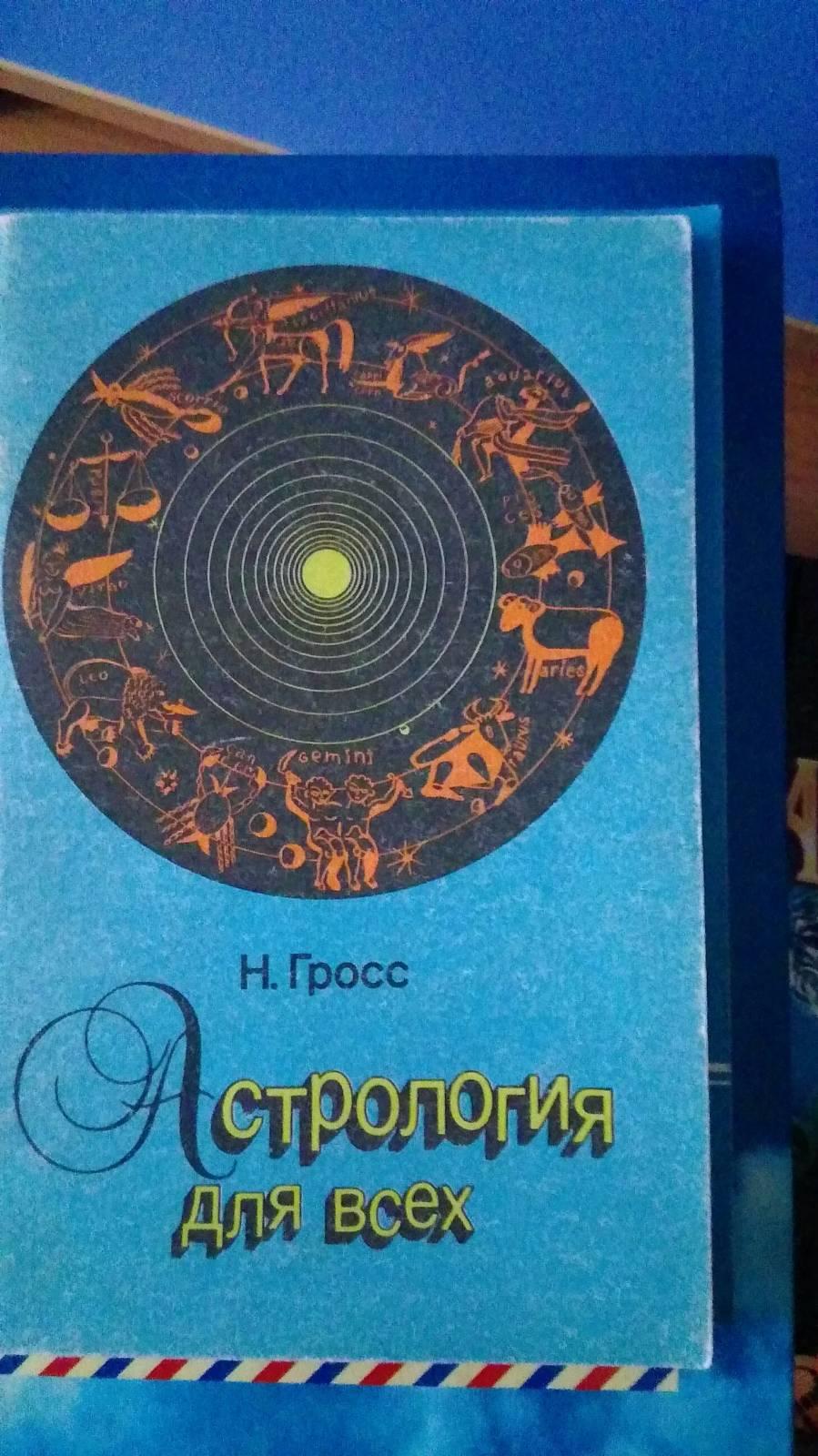 астрология доступно