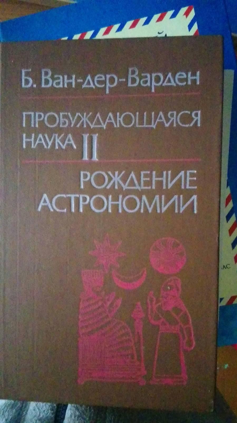 астрология астрономия книги