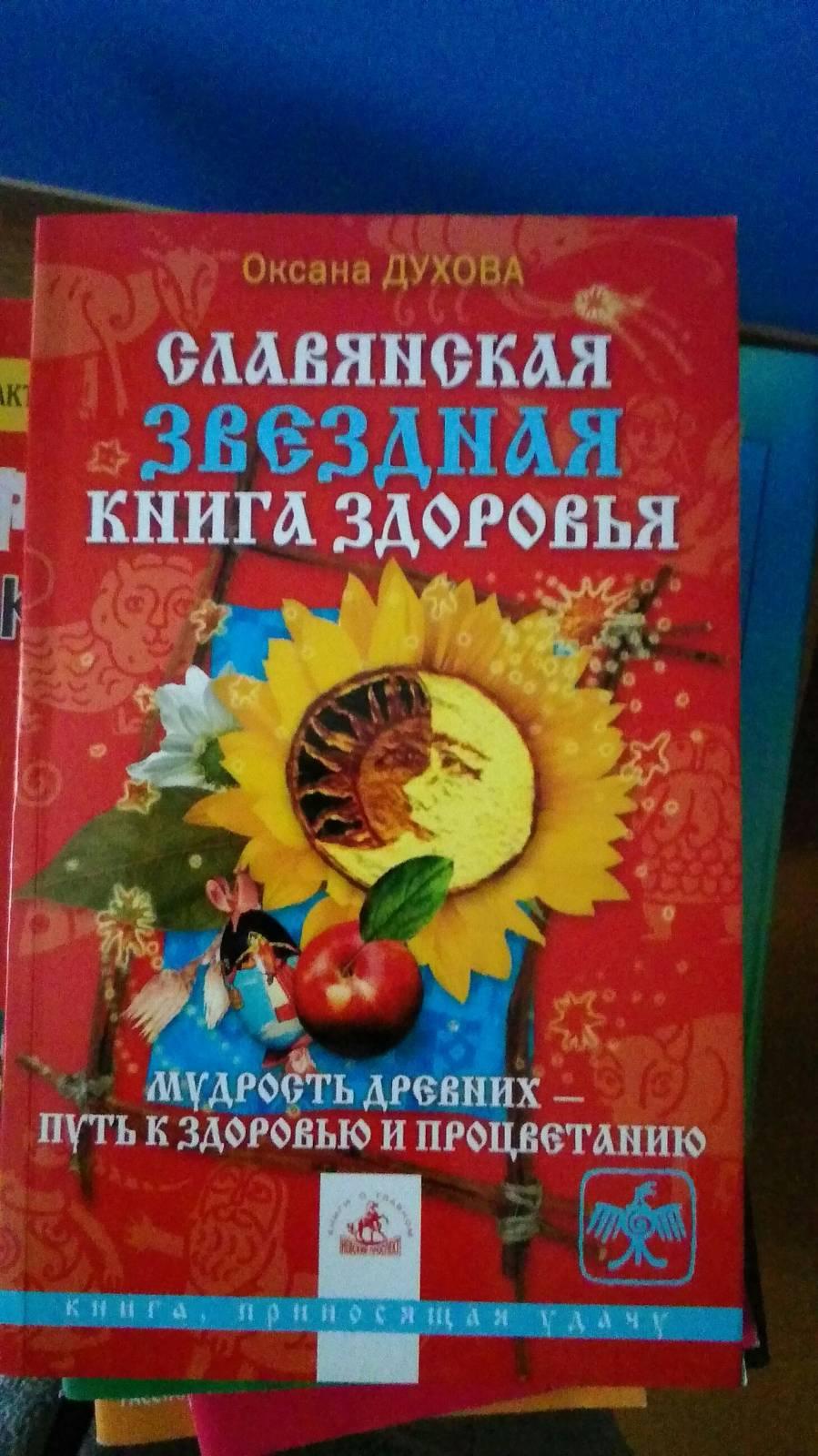 славянская мистика магия эзотерика