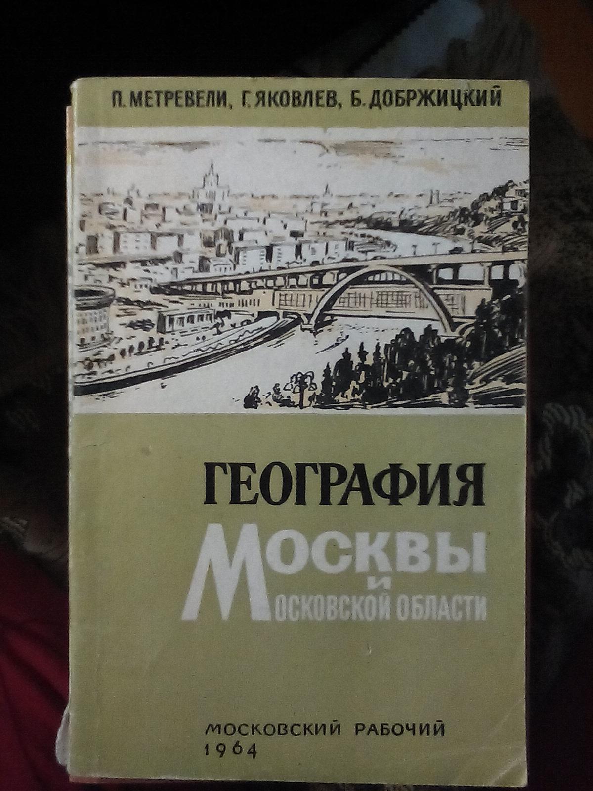 справочники путешественника