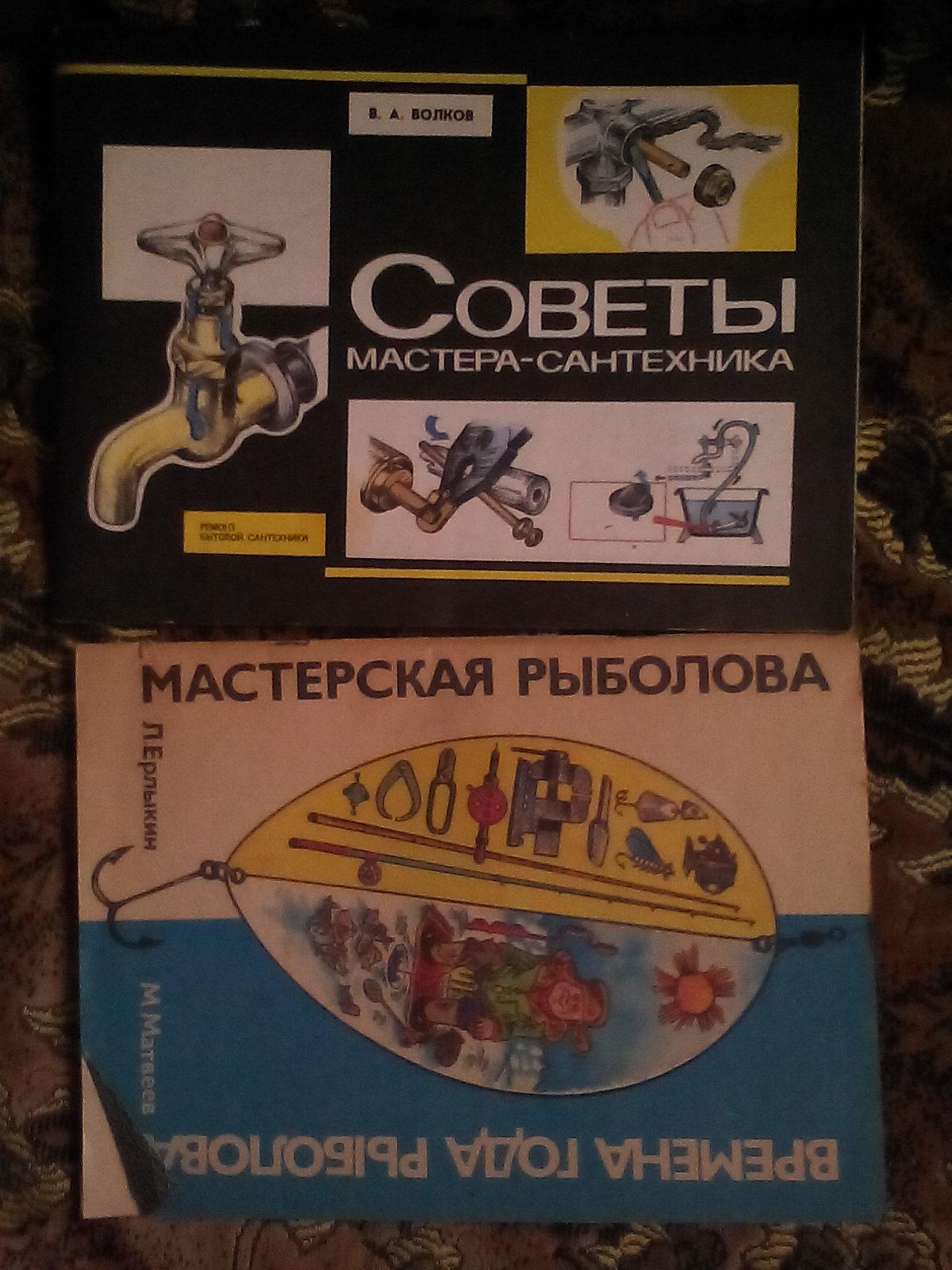 Книги по хозяйству