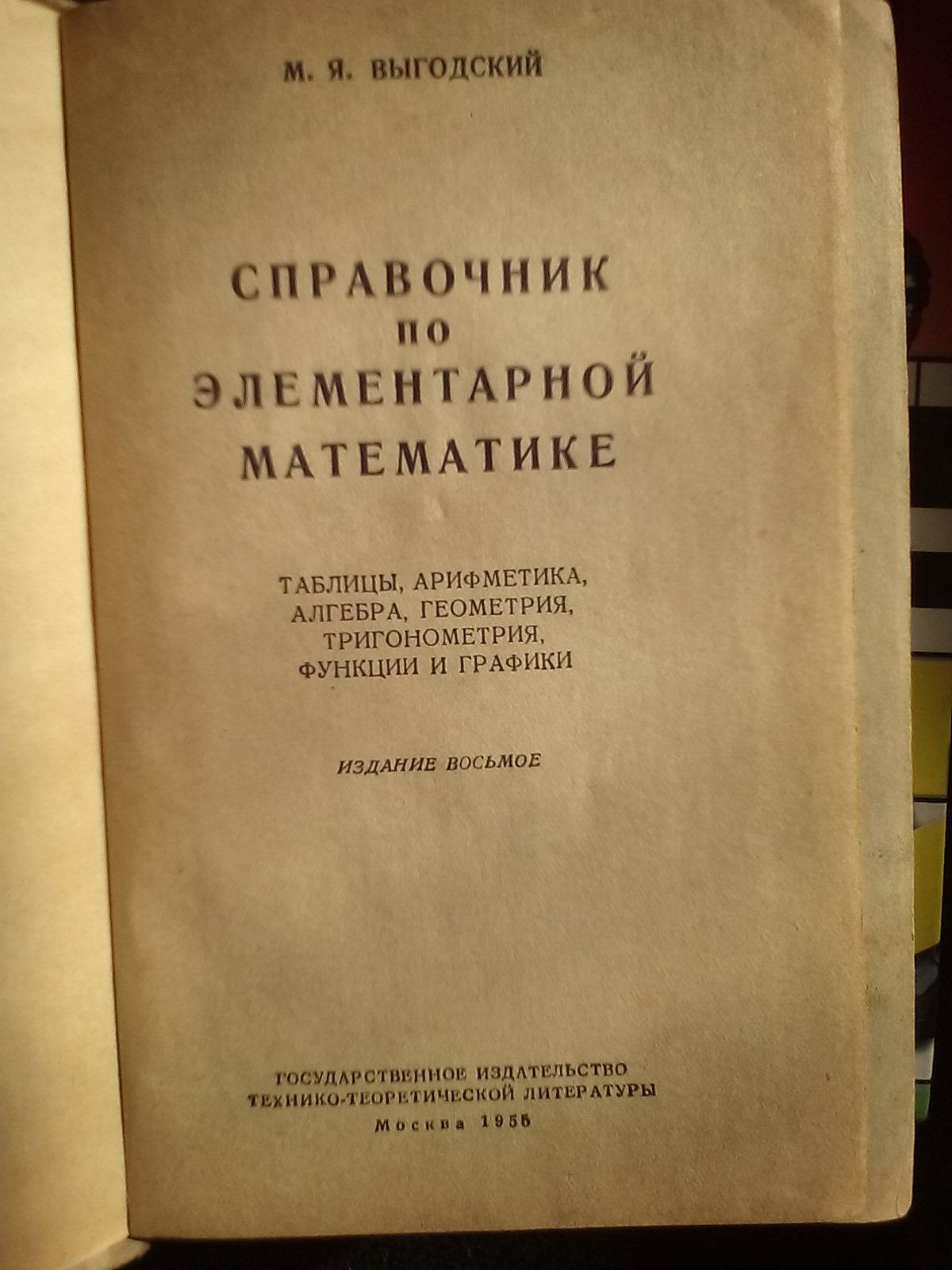 Книги Биология Справочные материалы